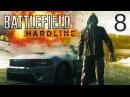 Прохождение Battlefield Hardline 8 - Стеклянные дома (Без комментариев)