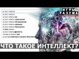 Что такое интеллект и как его развивать? Андрей Курпатов на QWERTY