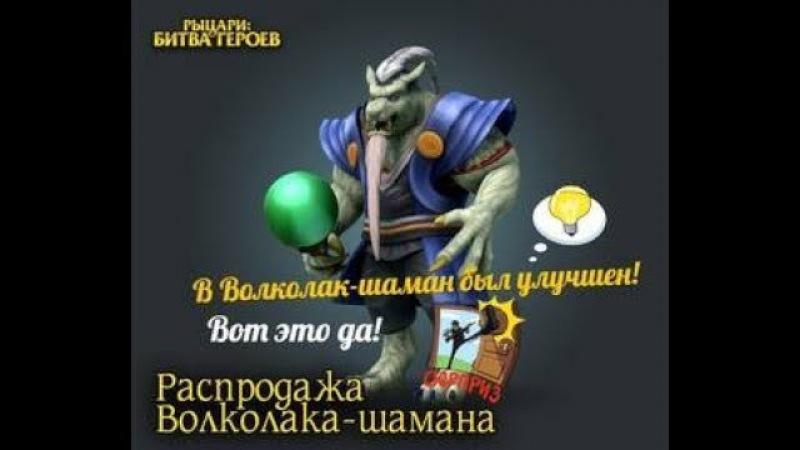 Рыцари битва героев- Волколак-шаман был улучшен смотри в турнире
