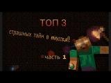 Топ 3 страшных тайн в minecraft часть 1
