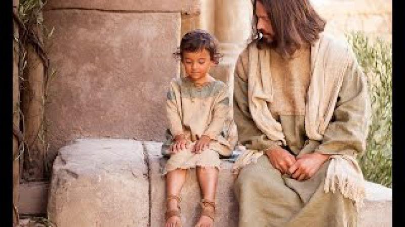 Иисус учит, что мы должны стать подобны малым детям - От Матфея 181-11