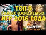 Top 5 самых ожидаемых игр осени 2016