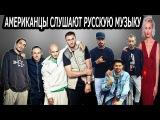 Американцы Слушают Русскую Музыку #7 (MiyaGi, Эндшпиль, Каста, Полина Гагарина)