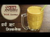 Dry Fruit Milkshake Recipe In Hindi - ड्राई फ्रूट मिल्कशेकl | Swaad Anusaar With Seema