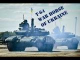 T-64 - WAR HORSE OF UKRAINE   Т-64 - БОЕВАЯ ЛОШАДКА УКРАИНЫ