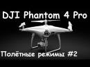 DJI Phantom 4 Pro | Режимы RTH | FS | POI | Course Lock | управление жестами