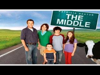 """""""Бывает и хуже (The Middle)"""" трейлер сериала."""