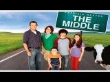 """""""Бывает и хуже The Middle"""" трейлер сериала."""