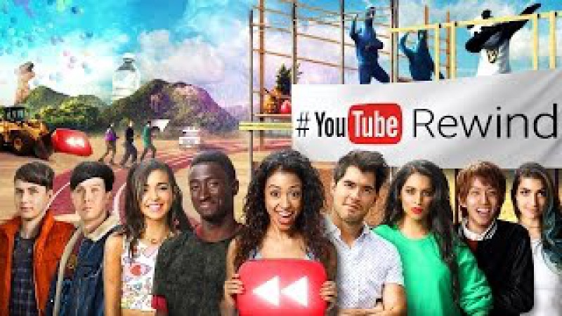 YouTube Rewind: The Ultimate 2016 Challenge | YouTubeRewind