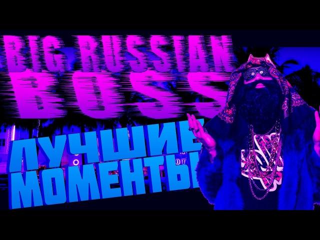 BIG RUSSIAN BOSS: ЛУЧШЕЕ ЛУЧШИЕ ШУТКИ BIG RUSSIAN BOSS ЛУЧШИЕ МОМЕНТЫ БОЛЬШОГО РУССКОГО БОССА