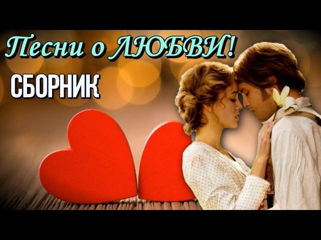 Лучшие Песни про Любовь в Исполнении Женщин - Красивые Песни о ЛЮБВИ | СБОРНИК