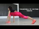 Workout • Жиросжигающая тренировка по системе Табата [Workout | Будь в форме]