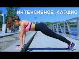 Workout • Как похудеть за 15 минут. Интенсивное кардио на свежем воздухе [Workout   Будь в форме]