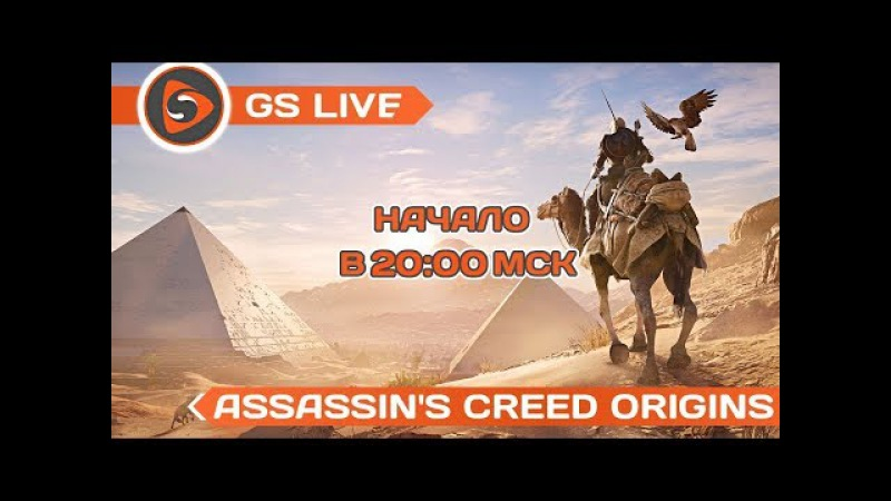 Assassin's Creed: Origins. Стрим GS LIVE