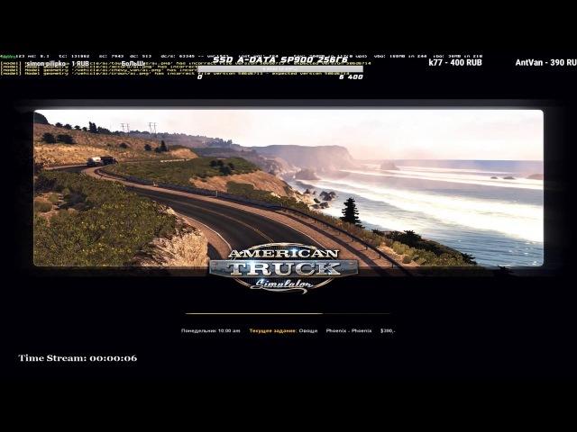 ►18● American Truck Simulator●ЗАПУСК КАРТЫИнфа●USA Hard Work●