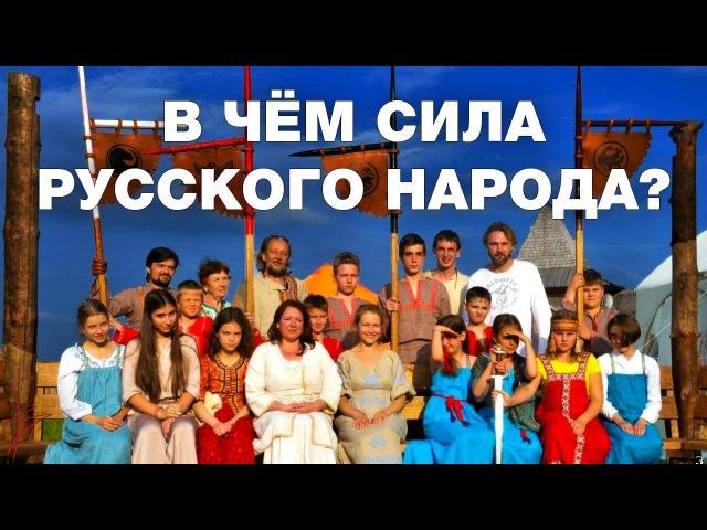 Миссия русского человека Отличие и особенность русских В чём сила и уникальность славян Сундаков