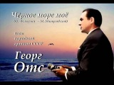 Георг Отс - Чёрное море моё