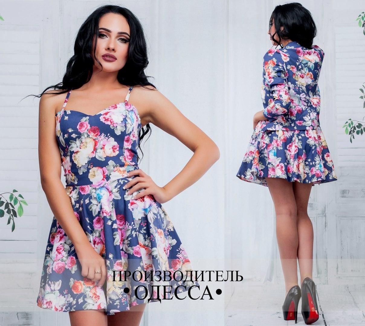 платье+бомбер 185