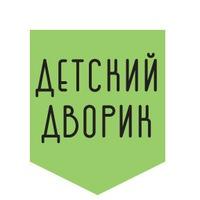 Логотип Детский дворик / Детские праздники. Псков