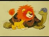 Как львёнок и черепаха пели песню (Инесса Ковалевская) 1974 ОзвучивалиОлег Анофриев, Ростислав Плятт