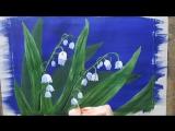 Картина за 10 минут!Видео урок Рисуем Ландыши Гуашью!#Dari Art