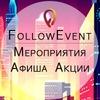 Followevent| Афиша| Ярославль| Иваново| Кострома