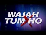 Трейлер Фильма: Ты Всему Причина / Wajah Tum Ho (2016)