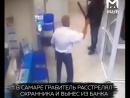 В Самаре грабитель расстрелял охранника и вынес 5 миллионов