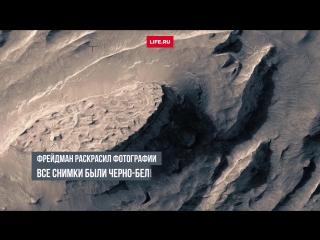Финский режиссёр Ян Фрейдман объединил фотографии поверхности Марса в четырёхминутное видео.
