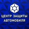Центр Защиты Автомобиля Челябинск