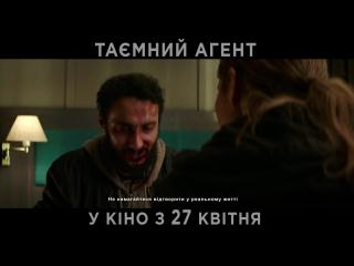 ТАЄМНИЙ АГЕНТ. Промо-ролик (український) HD