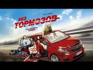 «Без тормозов»: русский трейлер (премьера РФ 5 января)