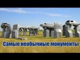 Самые необычные монументы