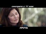 Трейлер к фильму Прочь