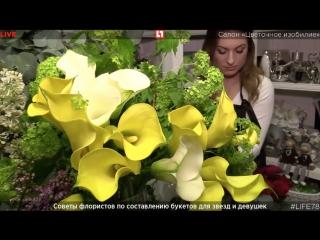 Советы флористов по составлению букетов для звезд и девушек