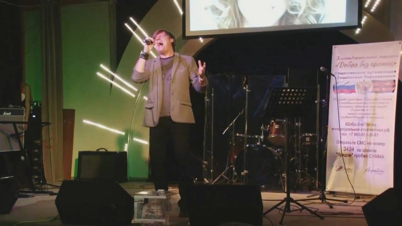 Валерий Стронский - Останусь (Благотворительный концерт Жанны Фриске)
