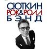 27.04 - Валерий Сюткин и Рок-н-Ролл Бэнд