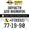 Avto-respect.ru Запчасти в Кирове Авторазборка