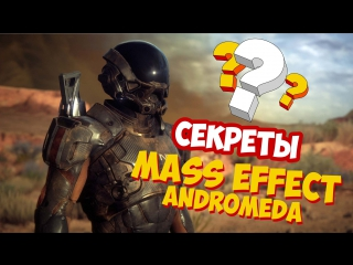 Секреты Mass Effect Andromeda