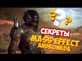 Секреты Mass Effect Andromeda