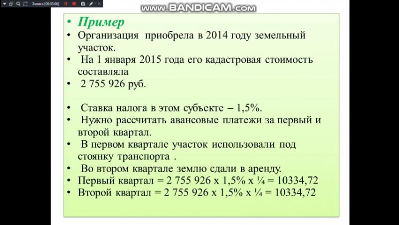продолжние темы №3 земельный налог