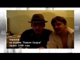 Архив 2008. Фрагмент из фильма