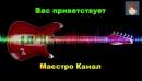 Очень красивая песня!!!  За глаза твои карие!!!