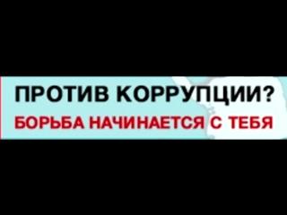 Белая Ворона - Против Коррупции