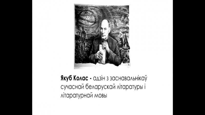 Буктрейлер Я.Колас Новая зямля.Отдел библиотечного маркетинга ГУК «Ивьевская районная библиотека».