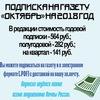 """Редакция газеты """"Октябрь"""""""