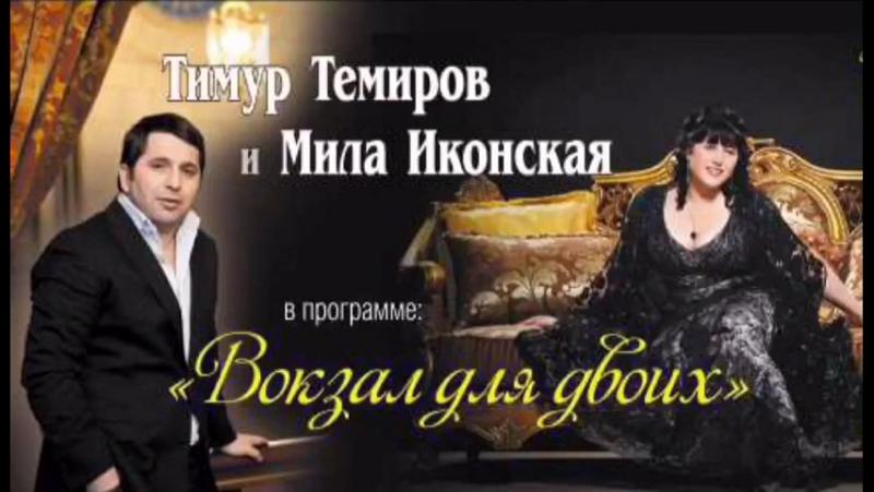 Новинка СКОРОО Мила Иконская Тимур Темиров Вокзал наших грез