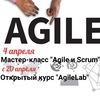 "Открытый курс бизнес-решений ""Agile Lab"""