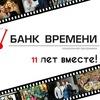 Банк Времени в Нижнем Новгороде