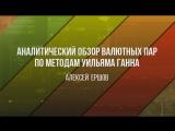 Аналитический обзор основных валютных пар по методам Уильяма Ганна 27.02.2017